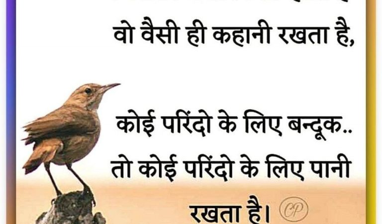 Thought in Hindi Download