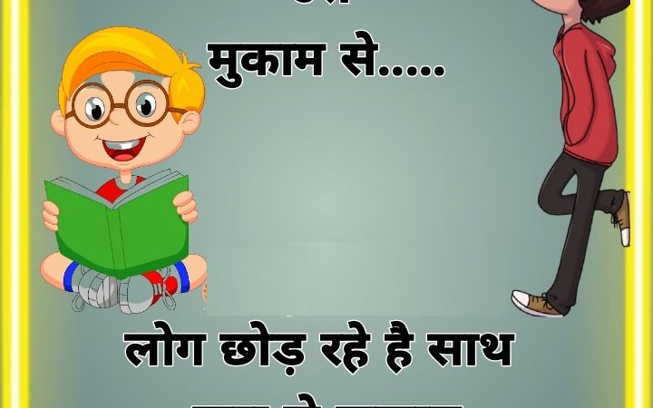 Funny Hindi Shayari Download