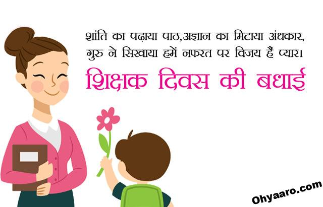 Best Teachers Day Quotes in Hindi - Teachers Day Hindi Quotes