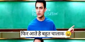 Aamir Khan Funny Memes
