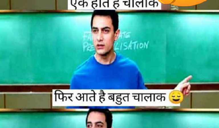 Download Aamir Khan Funny Memes