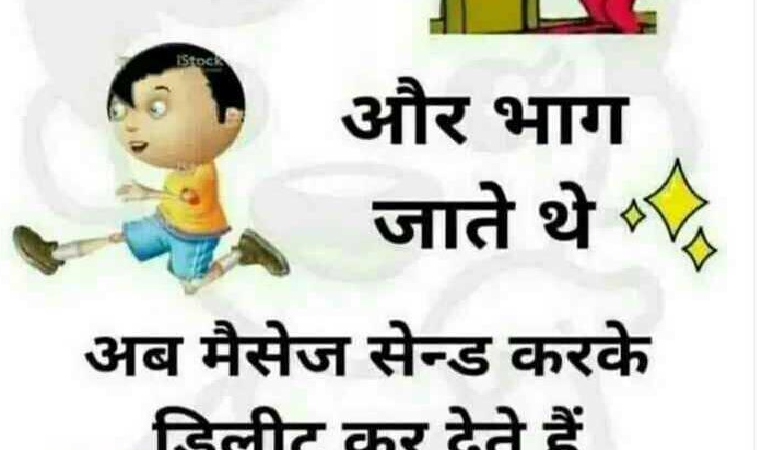 Funny Jokes in Hindi Images Download