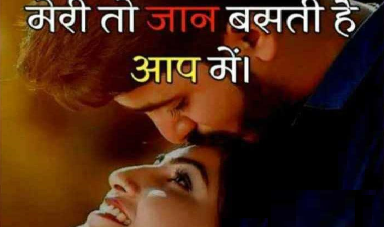 Beautiful Love Quotes in Hindi