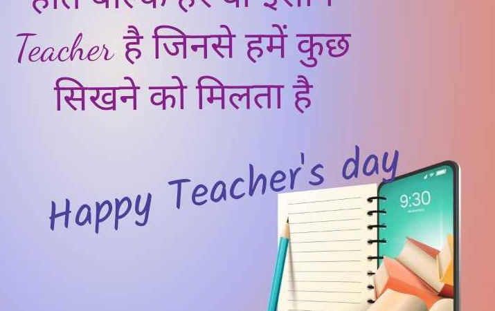 Teachers Day Quotes Download