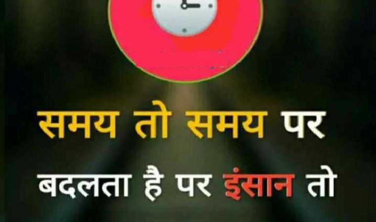 Sad Hindi Status Download – Sad Quotes in Hindi