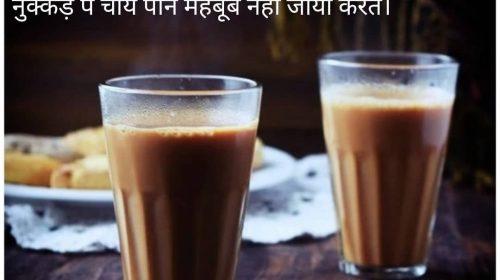 Winter Hindi Status