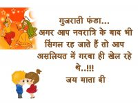 Navratri 2020 Funny Jokes