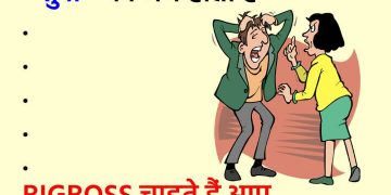 Husband Wife Funny Jokes for WhatsApp Status - Latest Funny Hindi Jokes