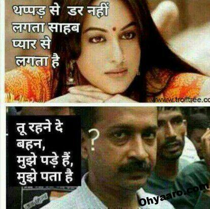 Sonakshi Sinha Funny Memes Download