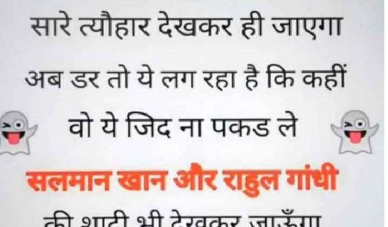 Funny Hindi Jokes – FB Funny Jokes