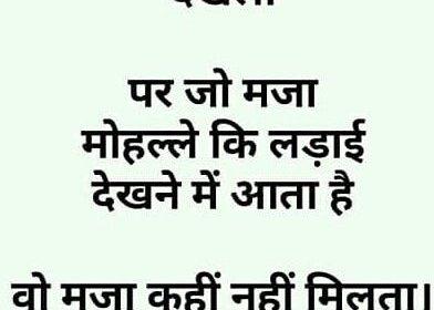 Latest Jokes Download – Best Hindi Jokes