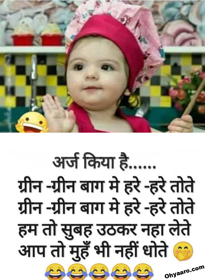 Funny Shayari Download