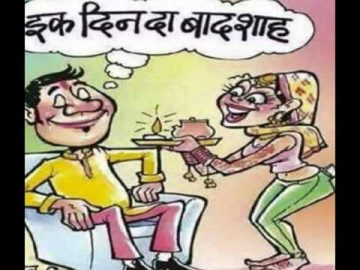 Karva Chauth Joke