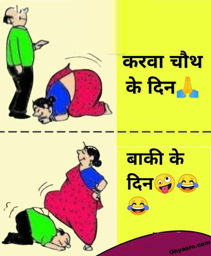 Karva Chauth Funny Images