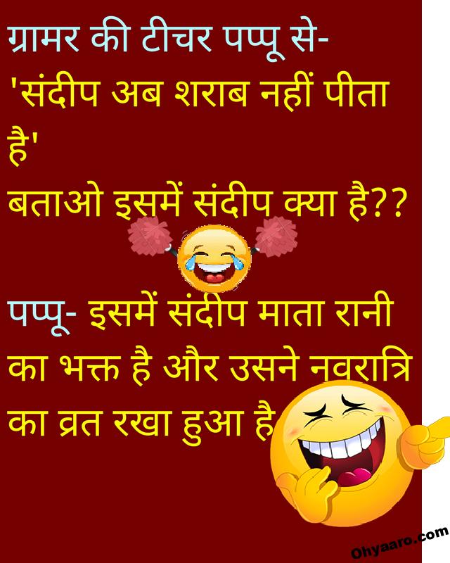 Happy Navratri Funny Jokes