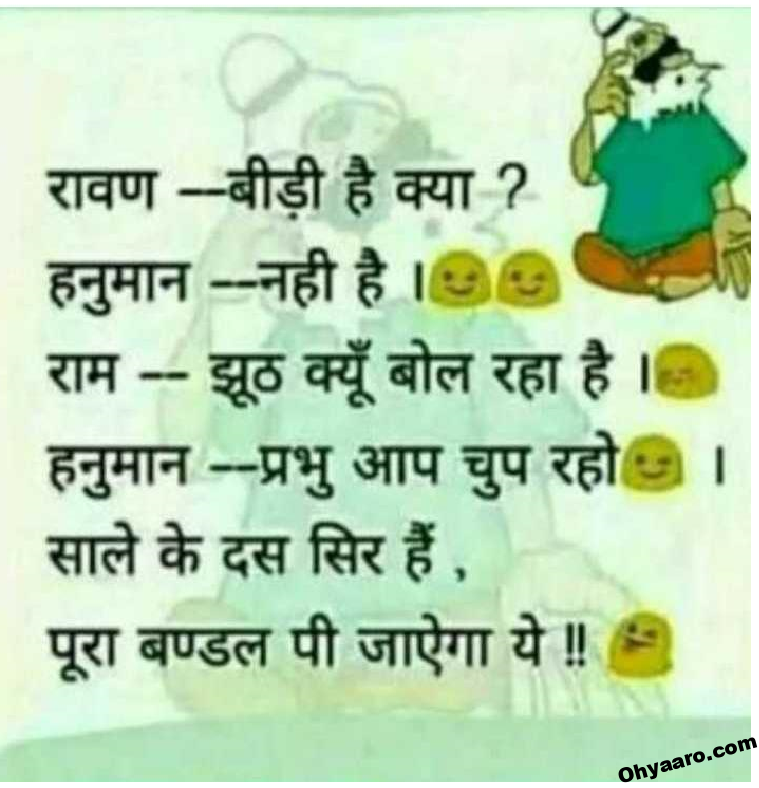 Dussehra Funny Jokes