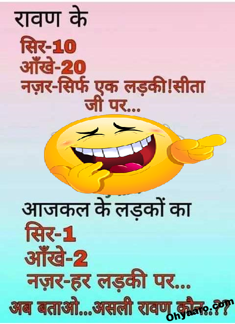 Latest Jokes for Whatsapp