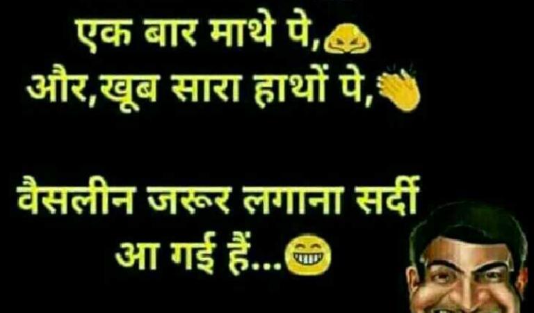 Funny Winter Jokes in Hindi – Winter Season Jokes