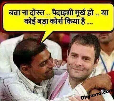 Rahul Gandhi Funny Memes Download