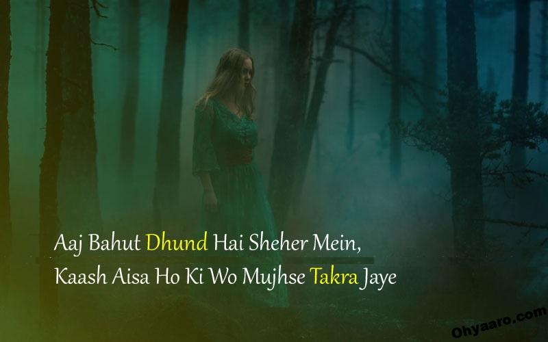 December Love Quotes Hinid Image - December Love Quotes in Hindi - Download December Love Quotes