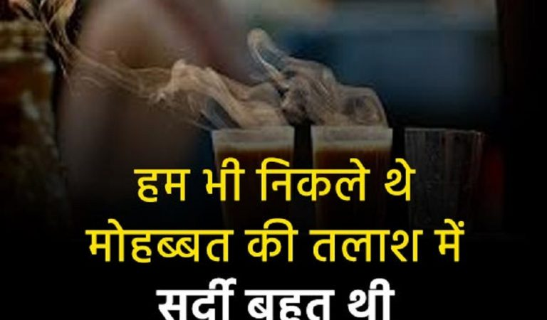 Tea Quotes in Hindi – Love Quotes in Hindi