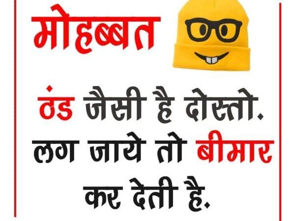 Download Funny Hindi Winter Jokes
