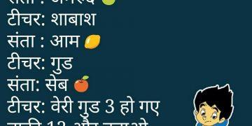 Teacher and Students Funny Hindi Jokes – Teacher Student Viral Jokes