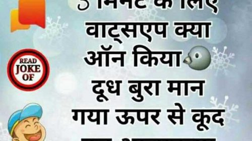 Latest Hindi Funny Jokes