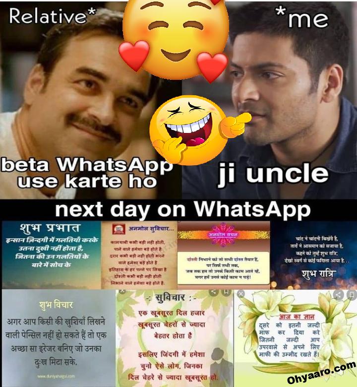 Latest 2021 Jokes in Hindi