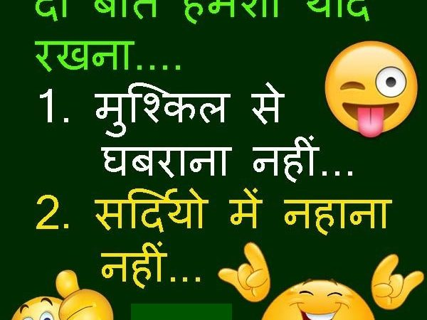 Winter Jokes in Hindi for WhatsApp