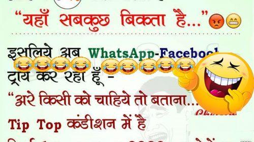 Happy New Year Hindi Jokes