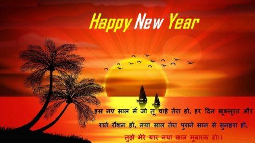 New Year 2021 Shayari in Hindi