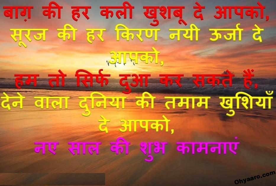 Best New Year Hindi Wishes