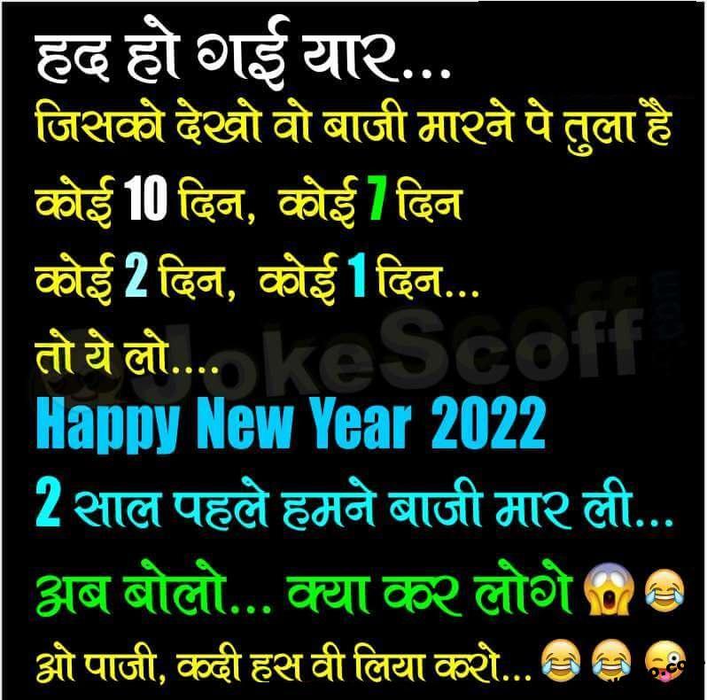 Happy New Year Jokes i