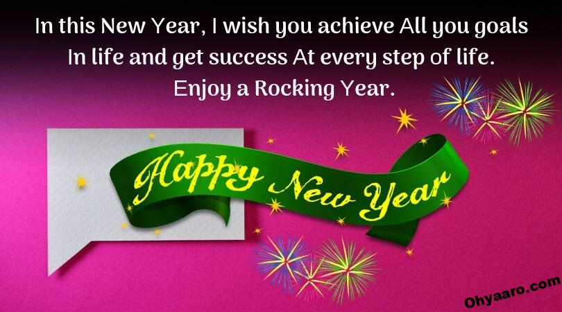 Happy New Year Greeting Wishes Download