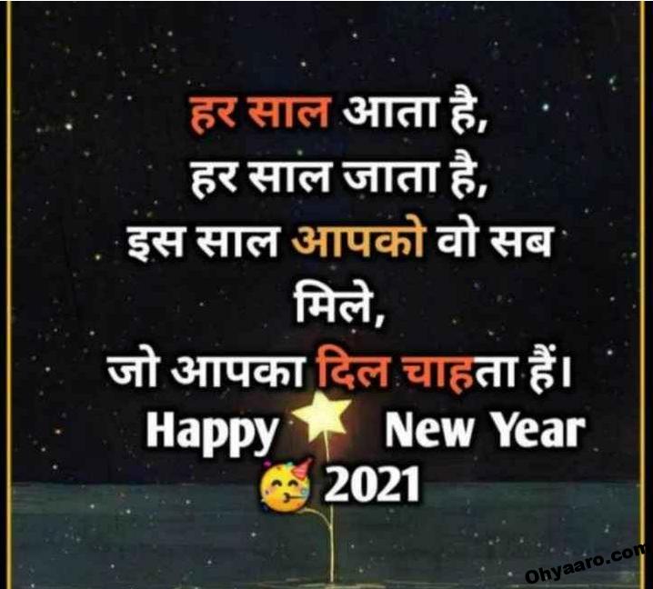 Happy New Year 2021 Shayari
