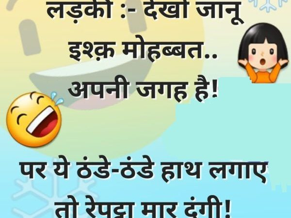 Funny Winter Jokes in Hindi – Winter Season Jokes