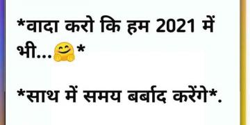 Happy New Year 2021 Jokes