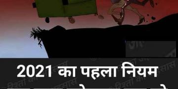2021 New Year Funny Hindi Jokes
