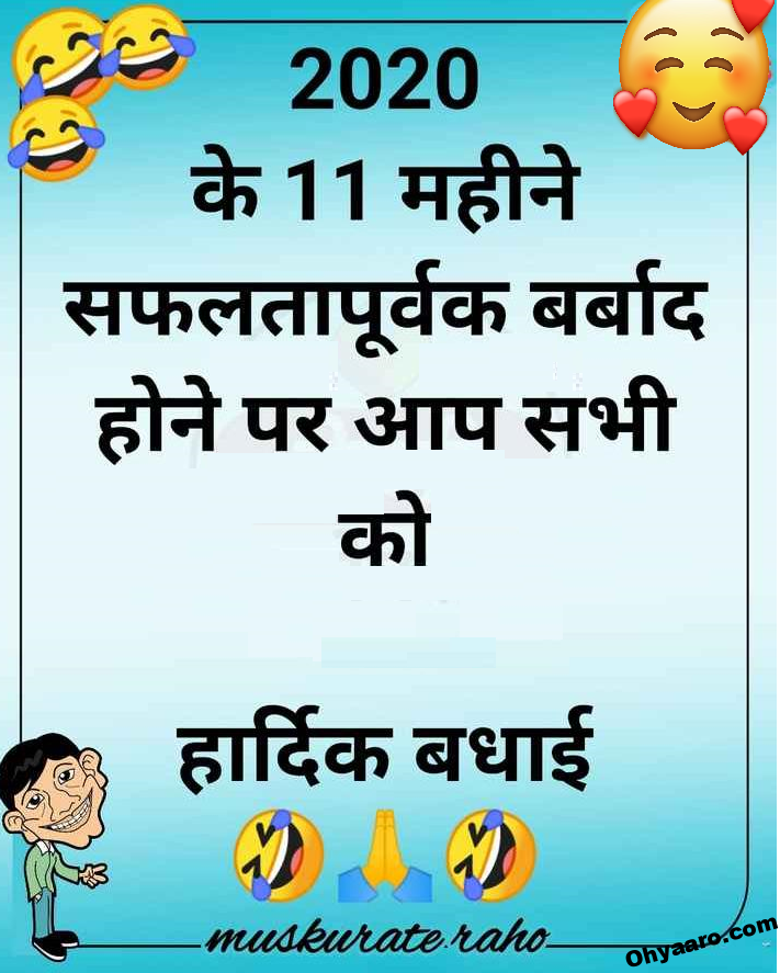 Latest Funny Jokes - Latest Whatsapp Jokes - Download Whatsapp Funny Jokes