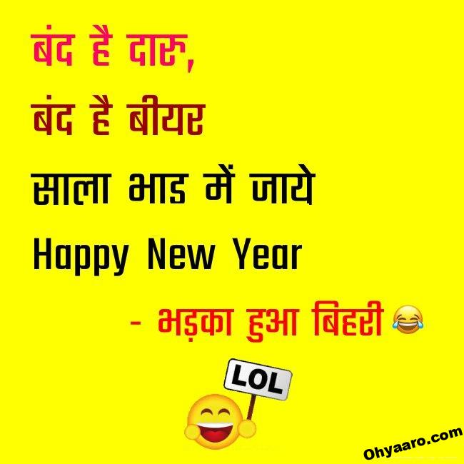 happy new year funny wish