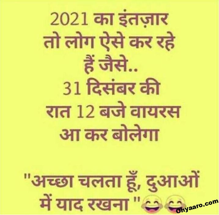 new year hindi jokes
