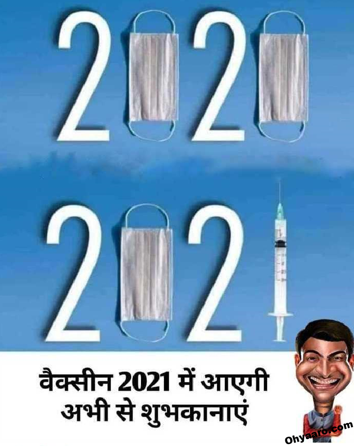 New Year Funny Picture