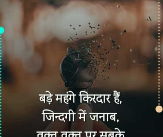 Quotes in Hindi for Whatsapp – 2021 Hindi Quote Download