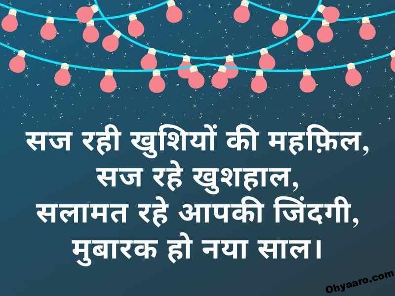 New Year Shayari