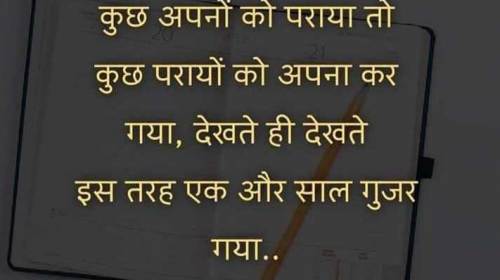 New Year Sad Quotes Download
