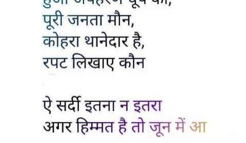 Winter Funny Shayari in Hindi