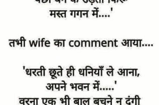 Download Funny Hindi Jokes Image