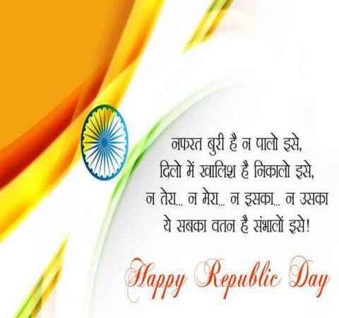 Latest Happy Republic Day Wishes in Hindi