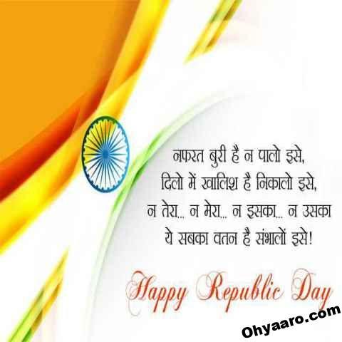 Happy Republic Day Wishes